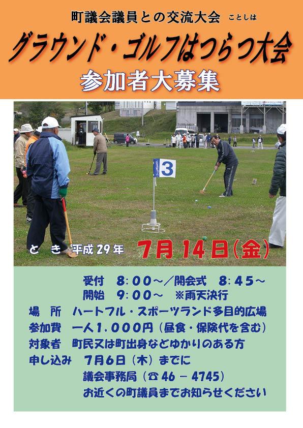 H29_グラウンド・ゴルフはつらつ大会ポスター.jpg