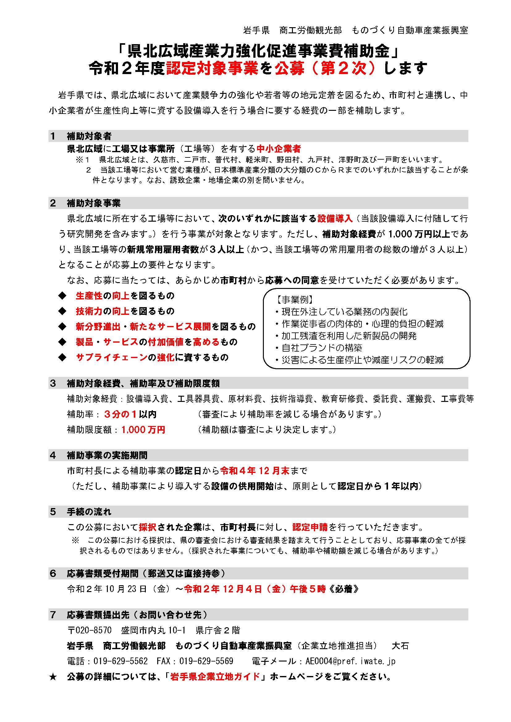 R2-2-05chirashi.jpg