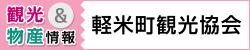 軽米町観光協会