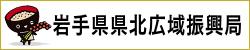岩手県県北広域振興局