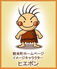 軽米町ホームページ イメージキャラクター ヒエポン