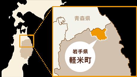 岩手県軽米町の位置