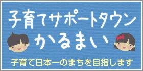 子育てサポートタウンかるまい 子育て日本一のまちを目指します