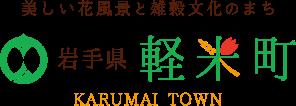 美しい花風景と雑穀文化のまち 岩手県軽米町